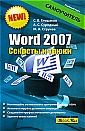 "�.�. �������� ""Word 2007. ������� � �����"" ����� ""������� ����"""