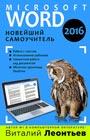 """Виталий Леонтьев """"Word 2016. Новейший самоучитель"""""""