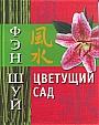 "О. Афанасьева ""Фэн Шуй. Цветущий сад"""
