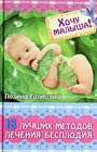 """Полина Голицына """"Хочу малыша! 18 лучших методов лечения бесплодия"""" Серия """"18 новейших способов избавления от всех недугов"""""""
