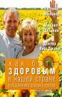 """Н. Джоши, М. Щетинин, Е. Мильнер """"Как быть здоровым в нашей стране. Большая книга практик и советов"""""""
