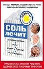 """Геннадий Кибардин """"Соль лечит: остеохондроз, ангину и бронхит, астму, суставы и связки"""" Серия """"Лечение доступными средствами"""""""