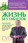 """Мирзакарим Норбеков """"Жизнь без таблеток"""" Серия """"Методики-хиты"""""""