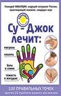 """Геннадий Кибардин """"Су-Джок лечит: боль в спине, мигрень, кашель, тяжесть в желудке"""" Серия """"Лечение доступными средствами"""""""