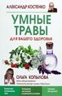 """Александр Костенко """"Умные травы для вашего здоровья"""""""