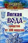 """Антон Корнеев """"Легкая вода - средство от 100 недугов!"""" Серия """"Знахарь"""""""