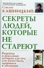 """Савелий Кашницкий """"Секреты людей, которые не стареют"""" Серия """"Секреты людей"""""""