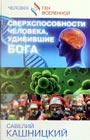 """Савелий Кашницкий """"Сверхспособности человека, удивившие БОГА"""" Серия """"Человек - ген Вселенной"""""""