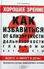 """В.В. Коваленко """"Хорошее зрение. Как избавиться от близорукости, дальнозоркости, глаукомы, катаракты"""""""