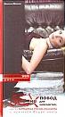 """Наталья Сказка """"Секс - не повод для знакомства, или 13 запрещенных способов знакомства с мужчиной Вашей мечты"""" Серия """"Рублевка Wife. Антигламур"""""""