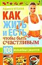 """Л.А. Клецкая """"Как жить и есть, чтобы стать счастливым. 108 волшебных рецептов"""""""