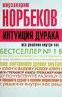 "Мирзакарим Норбеков ""Интуиция дурака"" Серия ""Классика жанра психологии"""