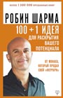 """Робин Шарма """"100 + 1 идея для раскрытия вашего потенциала от от монаха, который продал свой """"феррари"""" Серия """"Монах, который продал свой """"феррари"""""""