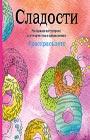 """Сладости. Раскраска-антистресс для творчества и вдохновения (летняя серия). Серия """"Арт-терапия. Раскраски-антистресс. Раскраски для взрослых"""""""