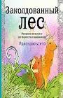 """Заколдованный лес. Раскраска-антистресс для творчества и вдохновения (летняя серия). Серия """"Арт-терапия. Раскраски-антистресс. Раскраски для взрослых"""""""