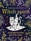 """Witch spirit. Разбуди магию внутри себя! Раскраска-антистресс. Серия """"Арт-терапия. Раскраски-антистресс. Раскраски для взрослых"""""""