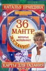 """Наталия Правдина """"36 мантр, которые исполняют желания!"""" Серия """"Карты, исполняющие желания"""""""