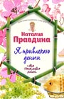 """Наталия Правдина """"Я привлекаю деньги!"""" Серия """"Моя счастливая книга"""""""