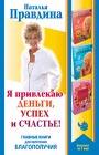 """Наталия Правдина """"Я привлекаю деньги, успех и счастье! Главные книги для обретения Благополучия"""""""