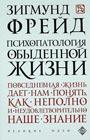 """Зигмунд Фрейд """"Психопатология обыденной жизни"""" Серия """"Великие идеи"""""""