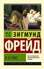 """Зигмунд Фрейд """"Я и Оно"""" Серия """"Эксклюзивная классика"""" Pocket-book"""