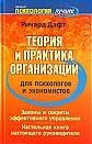 """Ричард Дафт """"Теория и практика организации для психологов и экономистов"""""""