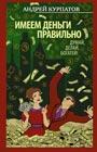 """Андрей Курпатов """"Тайны Адама и Евы. Психология сексуальности"""" 2 тома"""