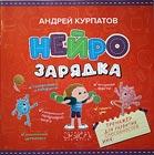"""Андрей Курпатов """"Нейрозарядка. Тренажер для развития способностей"""""""