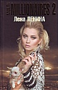 "Лена Ленина ""Multimillionaires-2"""