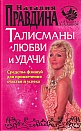 """Наталия Правдина """"Талисманы любви и удачи. Средства фэншуй для привлечения счастья и успеха"""""""
