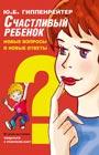 """Юлия Гиппенрейтер """"Счастливый ребенок: новые вопросы и новые ответы"""" Серия """"Лучшая книга по воспитанию детей"""""""