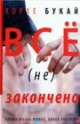 """Хорхе Букай """"Все (не) закончено"""""""