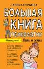 """Лариса Суркова """"Большая книга психологии: дети и семья"""" Серия """"Большая книга о воспитании"""""""