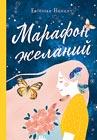 "Евгения Ванахт ""Марафон желаний"" Серия ""Анатомия счастья"""