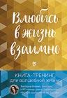"""Виктория Исаева """"Влюбись в жизнь взаимно. Книга-тренинг для волшебной жизни"""" Серия """"Онлайн-терапия"""""""