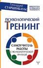 """Геннадий Старшенбаум """"Психологический тренинг. Самоучитель работы с психологической группой"""" Серия """"Библиотека успешного психолога"""""""