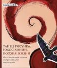 """В.В. Сидорова """"Танец рисунка, голос линии, поэзия жизни. Интермодальная терапия экспрессивными искусствами"""""""