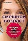 """Моника Биттль, Зильке Ноймайер """"Смешной возраст. Истории, которые омолаживают лучше косметических процедур"""" Серия """"Академия женского здоровья"""""""