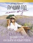 """Елизавета Бабанова """"Лучший год моей жизни"""" Серия """"Инстаблог"""""""