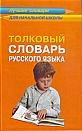 """М.Л. Кусова """"Толковый словарь русского языка"""""""