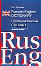 """М.И. Дубровин """"Русско-английский словарь"""""""