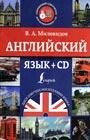 """Виктор Миловидов """"Английский язык"""" + CD-диск. Серия """"Современный самоучитель для начинающих"""""""