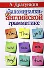 "Александр Драгункин ""Запоминалки"" по английской грамматике"""