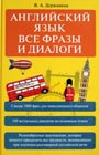 """Виктория Державина """"Английский язык. Все фразы и диалоги"""""""