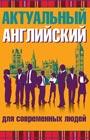 Актуальный английский для современных людей. Комплект из 4 книг