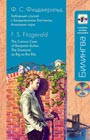 """Фрэнсис Скотт Фицджеральд """"Забавный случай с Бенджамином Баттоном"""" и """"Алмазная гора"""" + CD-диск. Серия """"Билингва. Слушаем, читаем, понимаем"""""""