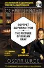 """Оскар Уайльд """"Портрет Дориана Грея = The Picture of Dorian Gray. 3-й уровень"""" + CD-диск. Серия """"Английский в адаптации: чтение и аудирование"""""""