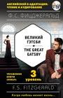 """Фрэнсис Скотт Фицджеральд """"Великий Гэтсби = The Great Gatsby: 3-й уровень"""" + CD-диск. Серия """"Английский в адаптации: чтение и аудирование"""""""