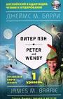 """Джеймс М. Барри """"Питер Пэн = Peter and Wendy. 1-й уровень"""" + CD-диск. Серия """"Английский в адаптации: чтение и аудирование"""""""