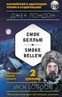 """Джек Лондон """"Смок Беллью = Smoke Bellew: 2-й уровень"""" + СD-диск. Серия """"Английский в адаптации: чтение и аудирование"""""""